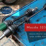 เพลาMAZDA 323