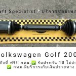 เพลาVolkswagen Golf