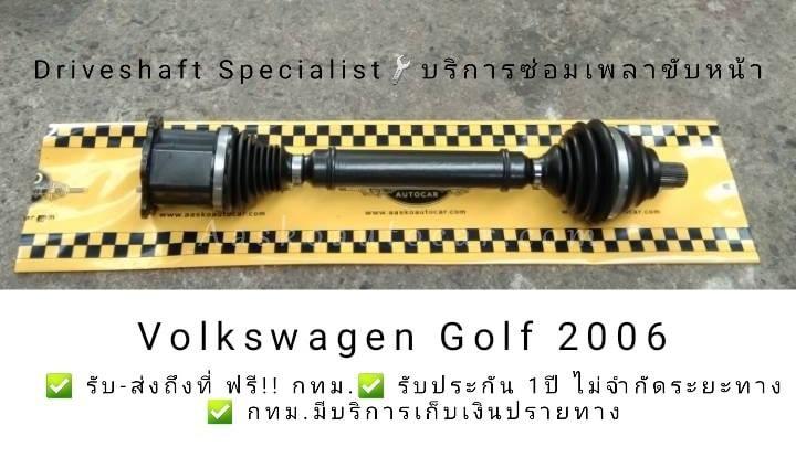 เพลาVolkswagen Golf
