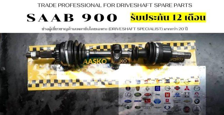 เพลาSAAB 900